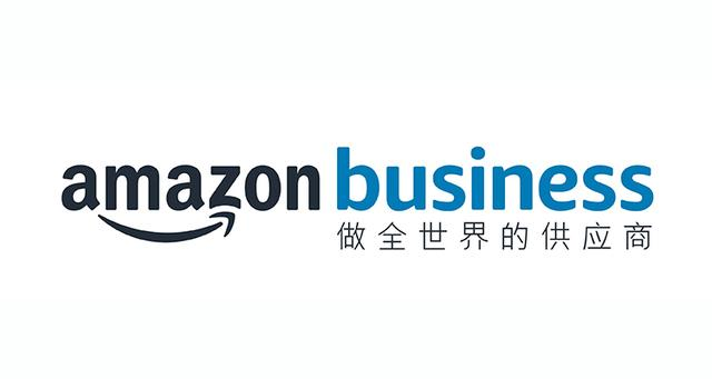 Amazon Business助你開啓B端跨境新賽道,觸達全球優質企業客戶