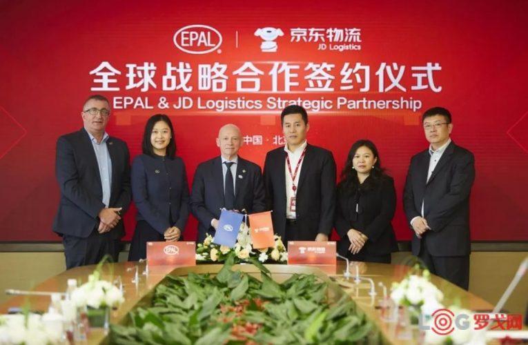 京東物流與EPAL達成戰略合作 共同打造全球化托盤交易平台